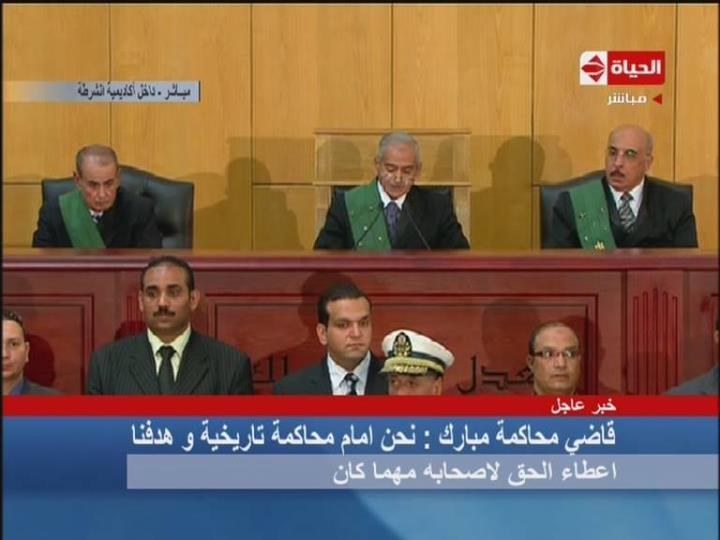 اخبار محاكمة الحكم بالمؤبد لمبارك والعادلي محاكمة الرئيس