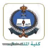 القبول الجامعيين بالحرس الوطني 1433هـ التسجيل الجامعة الحرس