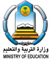 الطلاب والطالبات المملكة العربية السعودية 1433 للمرحلة الثانوية