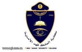 البدء الطلبة الأمنية الالتحاق الضباد الجامعيين الالتحاق