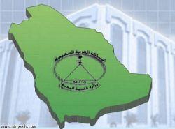 استدعاء حدعشر مواطنة لمراجعة الخدمة المدنية السعودية