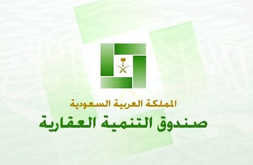 المواطنين القروض بصندوق التنمية العقارية اسامي المشمولين بخدمات