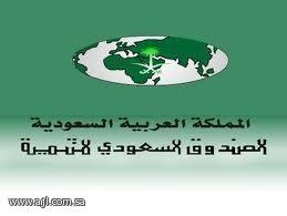 ادارية شاغرة بالصندوق السعودي للتنمية 1434