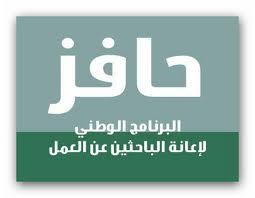 اخر اخبار حافز اليوم الاثنين 16/7/2012