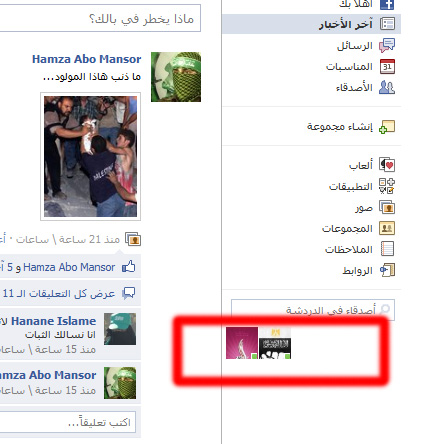 معرفة الاصدقاء المتصلين على الفيس بوك