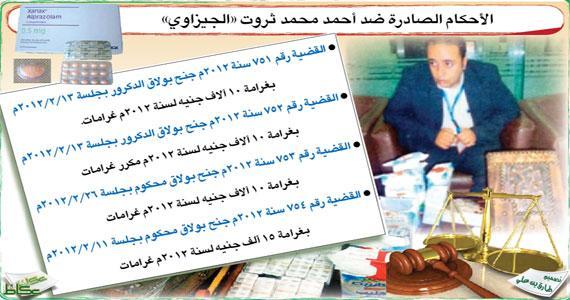 اخبار الجيزاوي الخميس 3/5/2012 اخبار المصري الجيزاوي