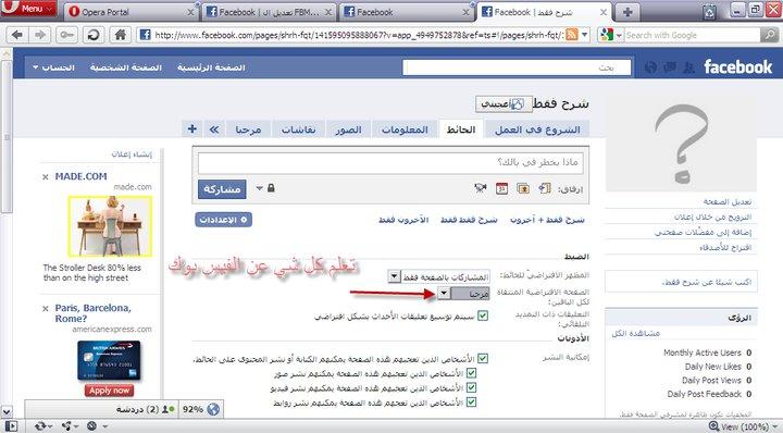 طريقة عمل صفحة ترحيب بالزوار على الفيس بوك